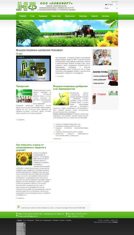 novofert.com.png
