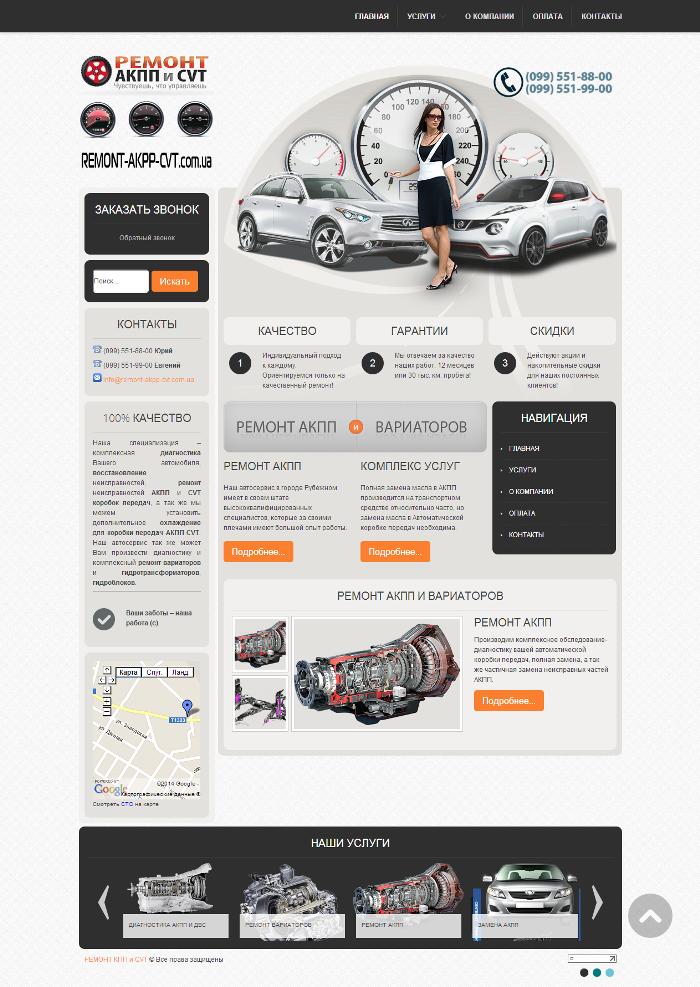 remont-akpp-cvt.com.ua.png