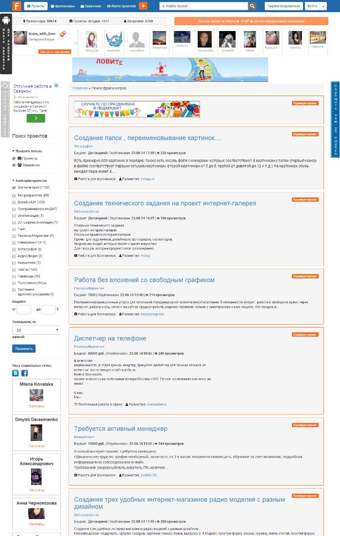 www.free-lancing.ru.png