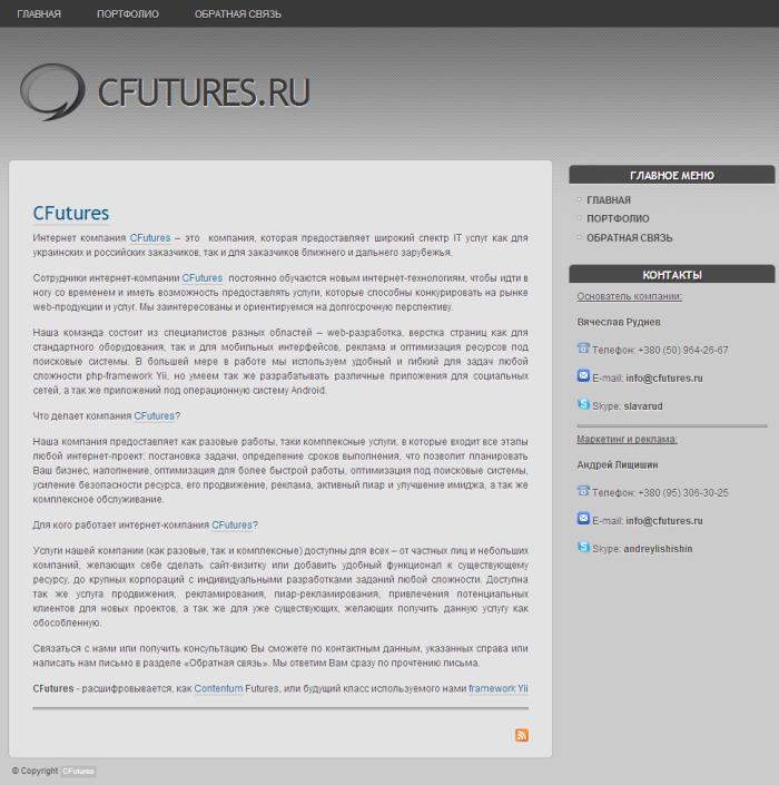 cfutures.ru.png