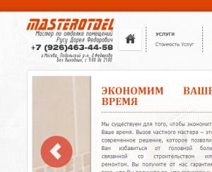 Сайт-визитка частного мастера в Москве